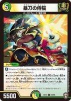 【デュエルマスターズ】暴刀の侍猫【U】[DMEX-13]