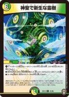 【デュエルマスターズ】神聖で新生な霊樹【U】[DMEX-13]