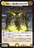 【デュエルマスターズ】兵器として産み落とされたカタチ【U】[DMEX-13]