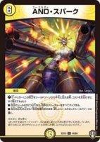 【デュエルマスターズ】AND・スパーク【U】[DMEX-13]