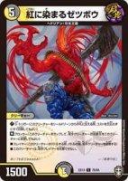【デュエルマスターズ】紅に染まるゼツボウ【C】[DMEX-13]