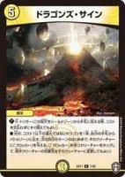 【デュエルマスターズ】ドラゴンズ・サイン【R】[DMEX-11]