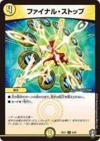 【デュエルマスターズ】ファイナル・ストップ【R】[DMEX-11]