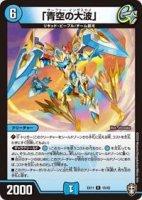 【デュエルマスターズ】「青空の大波」【R】[DMEX-11]