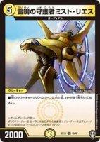 【デュエルマスターズ】雷鳴の守護者ミスト・リエス【U】[DMEX-11]