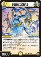 【デュエルマスターズ】「伝統の巨兵」 【C】[DMEX-11]