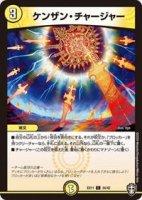 【デュエルマスターズ】ケンザン・チャージャー【C】[DMEX-11]