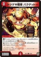 【デュエルマスターズ】トツゲキ戦車 バクゲットー【C】[DMEX-11]