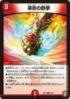 【デュエルマスターズ】革命の鉄拳【R】[DMEX-10]