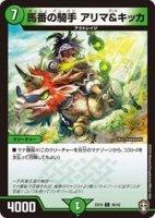 【デュエルマスターズ】馬番の騎手 アリマ&キッカ  【C】[DMEX-10]