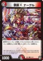 【デュエルマスターズ】禁断X ナーグル【C】[DMEX-10]