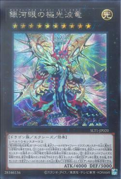 【遊戯王OCG】銀河眼の極光波竜【SE】SLT1-JP020