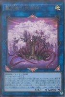 【遊戯王OCG】聖天樹の大母神【UR】SLT1-JP034