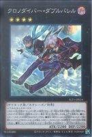 【遊戯王OCG】クロノダイバー・ダブルバレル【SR】SLT1-JP024