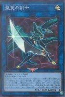 【遊戯王OCG】聖蔓の剣士【SR】SLT1-JP037