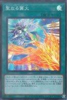 【遊戯王OCG】聖なる篝火【SR】SLT1-JP045