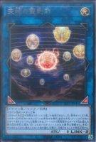 【遊戯王OCG】天球の聖刻印【R】SLT1-JP011