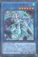 【遊戯王OCG】ブリューナクの影霊衣【N-P】SLT1-JP015