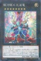 【遊戯王OCG】銀河眼の光波竜【N-P】SLT1-JP021