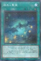 【遊戯王OCG】煌めく聖夜【N-P】SLT1-JP046