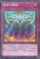 【遊戯王OCG】聖夜の降臨【N-P】SLT1-JP048