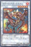 【遊戯王OCG】ラヴァルバル・ドラゴン【N】SLT1-JP006