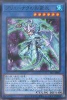 【遊戯王OCG】ブリューナクの影霊衣【N】SLT1-JP015