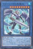 【遊戯王OCG】トリシューラの影霊衣【N】SLT1-JP016