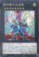 【遊戯王OCG】銀河眼の光波竜【N】SLT1-JP021