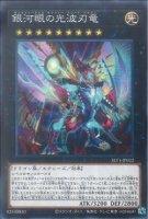 【遊戯王OCG】銀河眼の光波刃【N】SLT1-JP022