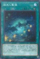 【遊戯王OCG】煌めく聖夜【N】SLT1-JP046