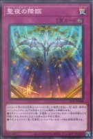 【遊戯王OCG】聖夜の降臨【N】SLT1-JP048