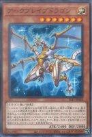 【遊戯王OCG】アークブレイブドラゴン【N】SLT1-JP050