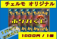 <img class='new_mark_img1' src='https://img.shop-pro.jp/img/new/icons1.gif' style='border:none;display:inline;margin:0px;padding:0px;width:auto;' />チェルモオリジナル ポケモンカード 1000円オリパくじ