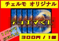 <img class='new_mark_img1' src='https://img.shop-pro.jp/img/new/icons1.gif' style='border:none;display:inline;margin:0px;padding:0px;width:auto;' />チェルモオリジナル デュエルマスターズカード 300円オリパくじ