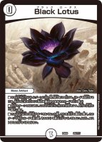 【デュエルマスターズ】Black Lotus[DMEX08 20/???]