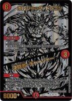 【デュエルマスターズ】ボルシャック・ドラゴン / 決闘者・チャージャー [DMBD15 BE6/BE10]]