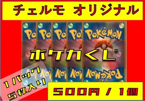 <img class='new_mark_img1' src='https://img.shop-pro.jp/img/new/icons1.gif' style='border:none;display:inline;margin:0px;padding:0px;width:auto;' />チェルモオリジナル ポケモンカード 500円オリパくじ