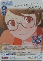 羽川 翼(サイン入り) SP 06-040a