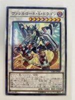 遊戯王【LGB1−JP046】ヴァレルロード・S・ドラゴン ノーマルパラレル
