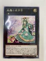 遊戯王【DOCS-JP083】森羅の姫芽宮 レア