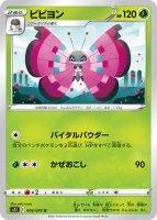 【ポケモンカードゲーム】ビビヨン【U】[S5I]