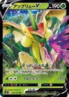 【ポケモンカードゲーム】アップリューV【RR】[S5I]