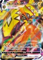 【ポケモンカードゲーム】カプ・コケコVMAX【RRR】[S5I]