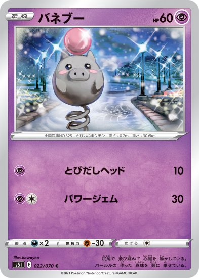 【ポケモンカードゲーム】バネブー【C】[S5I]