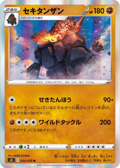 【ポケモンカードゲーム】セキタンザン【R】[S5I]