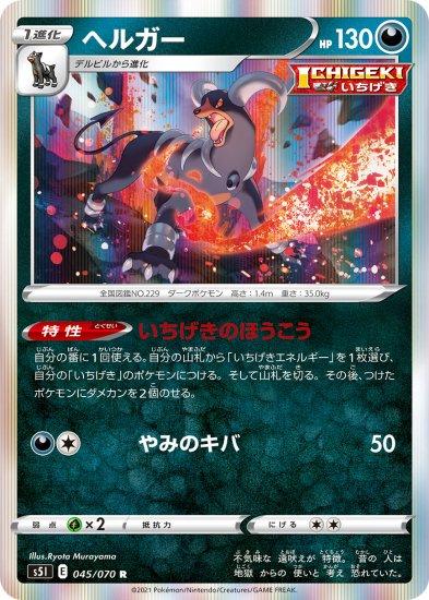 【ポケモンカードゲーム】ヘルガー【R】[S5I]