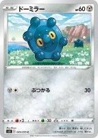 【ポケモンカードゲーム】ドーミラー【C】[S5I]