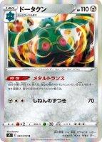 【ポケモンカードゲーム】ドータクン【R】[S5I]