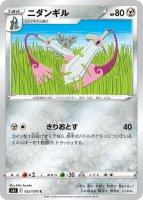 【ポケモンカードゲーム】ニダンギル【C】[S5I]